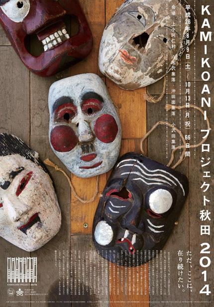 kamikoani_2014_a1s